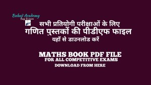 Math Book Pdf- Maths Tricks in Hindi Pdf Free Download