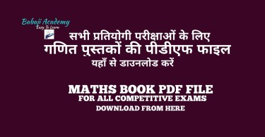 Maths Book Pdf Download: Quick maths tricks for competitive exams pdf in hindi