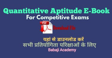 Best Quantitative Aptitude Book pdf Download: For SSC CGL & RRB Group D Exam