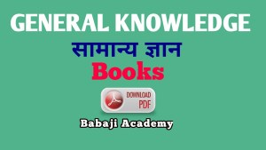 Best GK Book in Hindi: By Arihant & Lucent Pdf Free Download