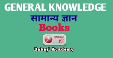 General Knowledge Books Pdf download