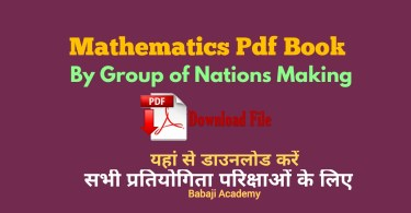 Competitive Exam Math Book: Pdf download Competitive Exam Math Tricks