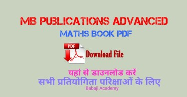 MB Publication: Advanced Mathematics Book PDF for SSC CGL, CHSL and MTS