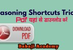 Reasoning Shortcut Tricks Pdd