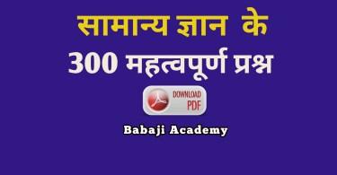 सामान्य ज्ञान प्रश्न हिंदी में- Pdf