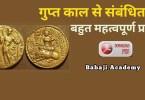 Ancient Indian History Gupta Period GK Questions Pdf