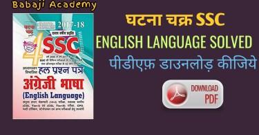 Ghatna Chakra English Book Pdf Download