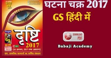 ghatna chakra 2017 in Hindi