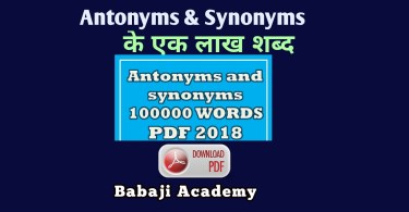 Antonyms and Synonyms Pdf for Competitive Exams