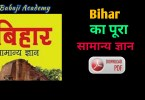 Bihar Samanya Gyan GK Book Pdf Download