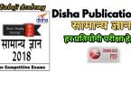 Samanya Gyan Book Free Pdf Download- Disha Publication