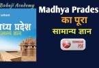 Madhya Pradesh GK Questions Free Pdf Download: MP GK Pdf in Hindi