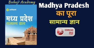 Madhya Pradesh GK Questions Free Pdf Download: MP GK Pdf in Hindi
