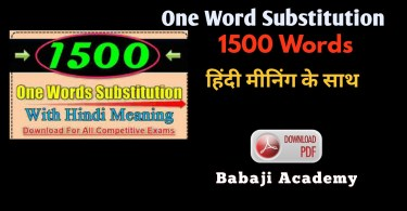 One Word Substitution with meaning in Hindi: One Word Substitution Pdf