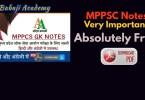 MPPSC GK Notes in Hindi: Pdf free download