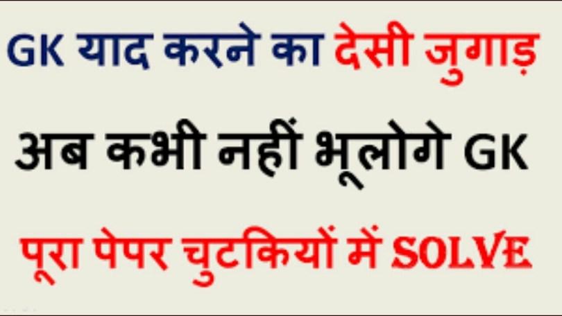 Science GK in hindi pdf - General Science GK Trick