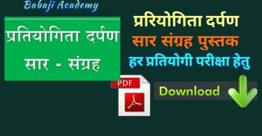 प्रतियोगिता दर्पण सार संग्रह PDF में Download करें: Pratiyogita Darpan pdf in Hindi