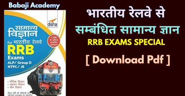 Railway GK in Hindi: General Knowledge For Railway
