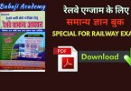 Railway Preparation book pdf