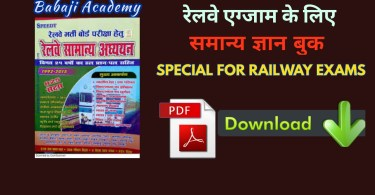 Speedy Book for Railway: General Knowledge Pdf download
