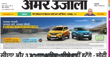 Amar ujala Epaper: Lucknow, Dehradun, Shimla, Agra, Mau Pdf Download