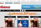 Lokmat Epaper pdf file download: Lokmat E paper, Marathi News Paper