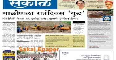 Sakal epaper: esakal epaper, Marathi News paper Today