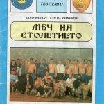 19699-pred-20-godini-lemgo-gi-rasplaka-pelister-bitola-i-rakometna-makedonija480120368.jpg