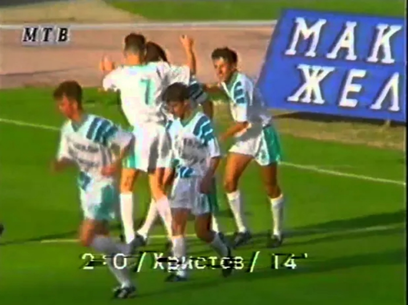 На денешен ден во 1994 г. ФК Пелистер го освои првиот голем пехар во самостојна Македонија