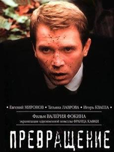 Kafka en el Cine (4): La Metamorfosis (2/6)