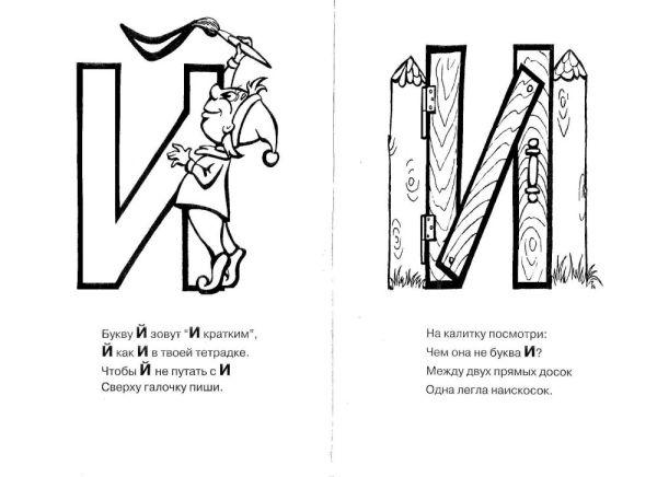 Буквы В Картинках На Что Похожи Буквы