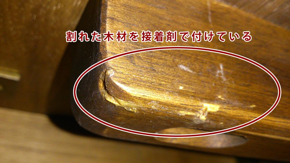 KEYUCAで買ったダイニングテーブル、不良品が届いた!しかも、これを商品として売っていると言われた!