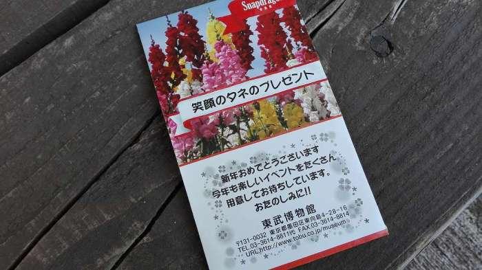東武鉄道博物館 新春イベント 先着プレゼント
