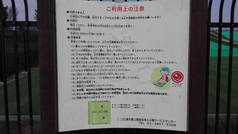 舎人公園 ソリゲレンデ 注意事項