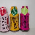 おちょぼ口正油モニター 正田醬油