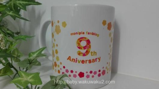 モニプラファンブログ 当選 9周年