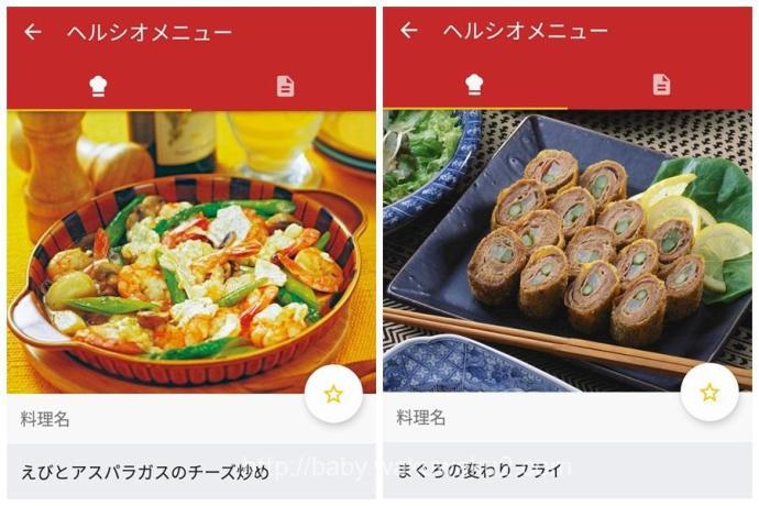 ヘルシオ アプリ COCORO KITCHEN