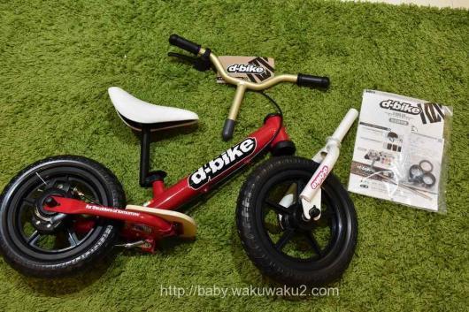 アイデス d-bike KIX 組み立て方 配送 部品