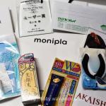 モニプラファンブログ ファンサイトオブザイヤー2017 モニプラパーティー ユーザー賞 こゆたん お土産