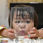 モニプラファンブログ ファンサイトオブザイヤー2017 モニプラパーティー ユーザー賞 こゆたん