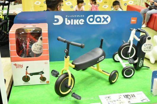 東京おもちゃショー アイデス 新商品 レポート ディーバイクダックス 折りたたみ三輪車