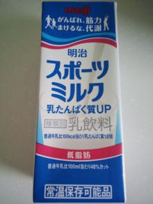スポーツミルク(明治)