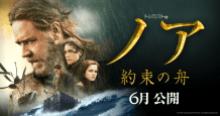 ノア 約束の船