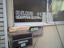 小澤助産所