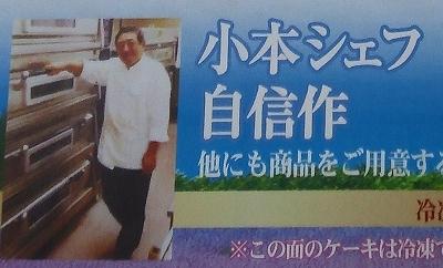 小本シェフ ケーキ工場直売