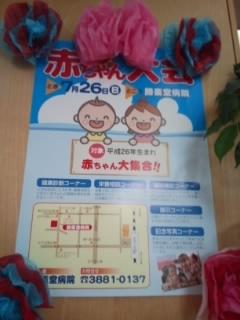 勝楽堂 赤ちゃん大会