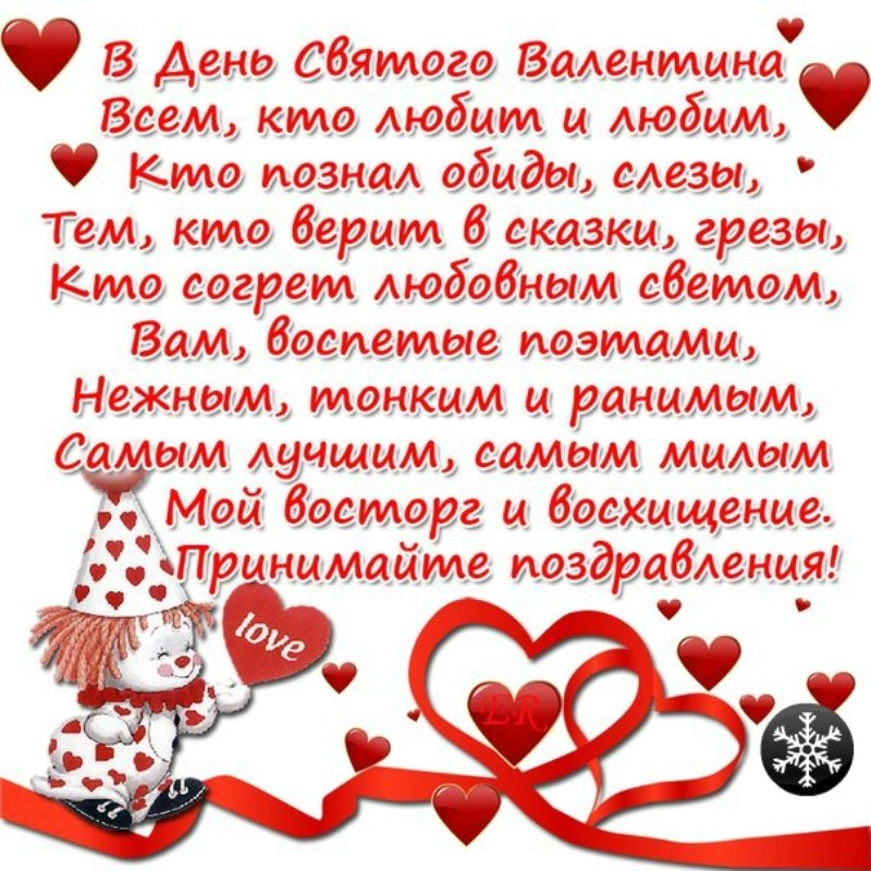 Поздравление ко дню влюбленных коллеге