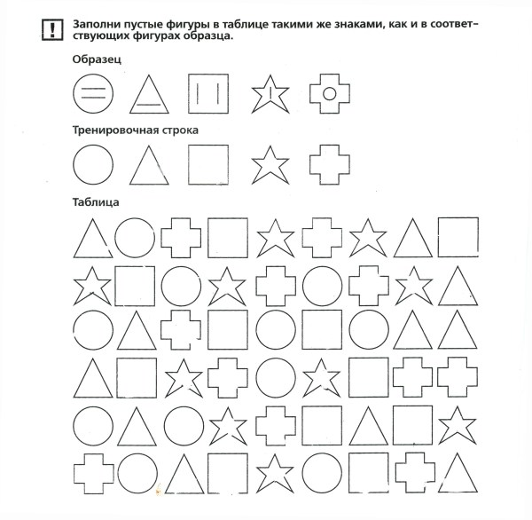 Картинки На Логику Для Детей 6-7 Лет