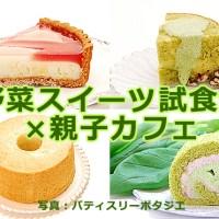 野菜スイーツ試食会×親子カフェ