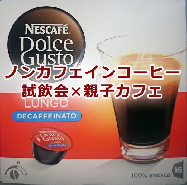 ノンカフェインコーヒー試飲会×親子カフェ